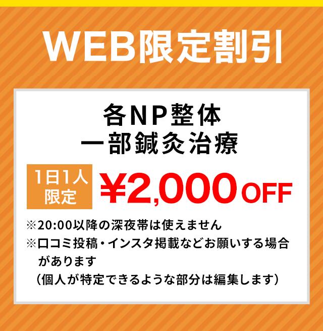 WEB限定割引