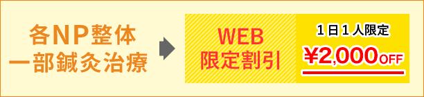 WEB限定割引自費手術の初回料3,000円引き